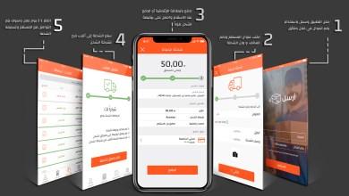 صورة تطبيق أرسل لشحن البضائع لأي عنوان داخل المملكة وتوفير 70% من مصاريف الشحن