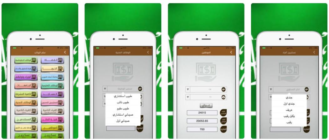 5 2 - تطبيق سلم رواتب السعودية الشامل يعطيك لمحة عن رواتب الموظفين الأساسية بالقطاعات العامة