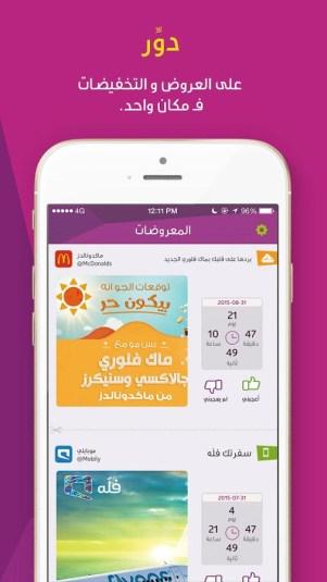 unnamed 1 1 - بإمكانك الآن تحميل تطبيق فيييدز للحصول على أفضل العروض المتوفرة في السعودية