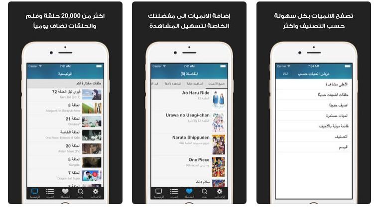 55 2 - تطبيق أنمي ستارز  anime starz لمشاهدة حلقات وأفلام الأنمي مترجمة بالعربية مجانا على أندرويد وiOS