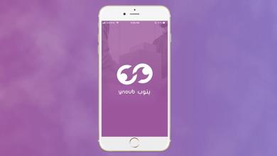 """ينوب - تطبيق ينوب لتوصيل الطلبات في المملكة السعودية """"يتمتع بخدمات مميزة"""""""