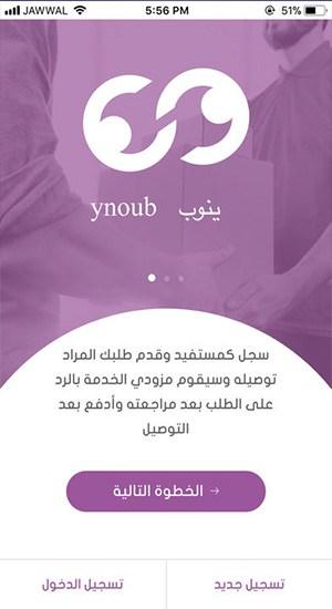 """ينوب1 - تطبيق ينوب لتوصيل الطلبات في المملكة السعودية """"يتمتع بخدمات مميزة"""""""