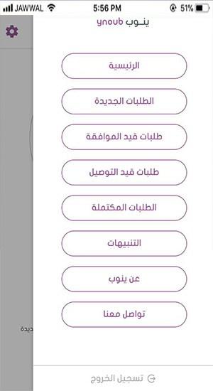 """ينوب3 1 - تطبيق ينوب لتوصيل الطلبات في المملكة السعودية """"يتمتع بخدمات مميزة"""""""