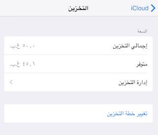 3 1 - تعرف على كيفية تخزين الصور والبيانات وغير ذلك باستخدام خدمة التخزين السحابي iCloud