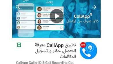 420188123645737787980 - تطبيق CallApp المميز يتيح معرفة هوية المتصل وحجب وتسجيل المكالمات