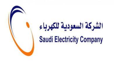 Photo of تطبيق الكهرباء ALKAHRABA، التطبيق الرسمي للشركة السعودية للكهرباء