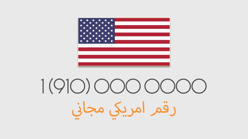 American Number - مجموعة من أفضل تطبيقات الحصول على رقم أمريكي مجانًا للآيفون والأندرويد