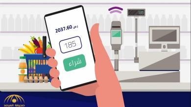 44 - مؤسسة النقد السعودي تطلق خدمة المدفوعات الرقمية، لتسهيل عمليات الدفع والشراء