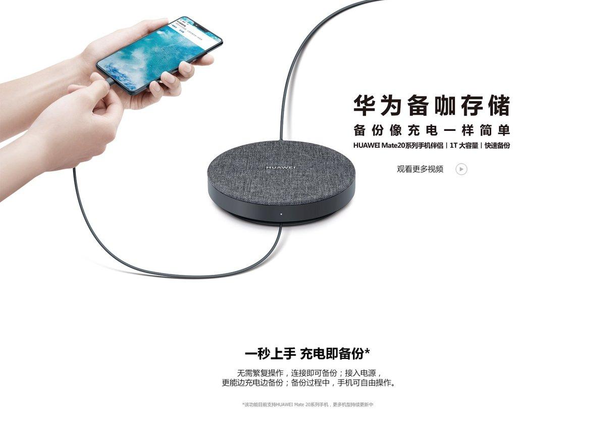 Huawei Backup Storage Drive 1 - هواوي تكشف عن قرص تخزين خارجي يعمل كشاحن أيضا بسعة 1 تيرابايت لجوالات ميت 20
