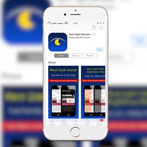 blogger image 441988042 - تطبيق Dark Night Browser لتصفح صفحات الويب بالوضع الليلي