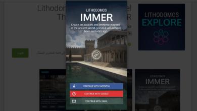 BBRSFI8 - تطبيق Lithodomos Explore لاستكشاف حضارات العالم باستخدام تقنيات الواقع المعزز