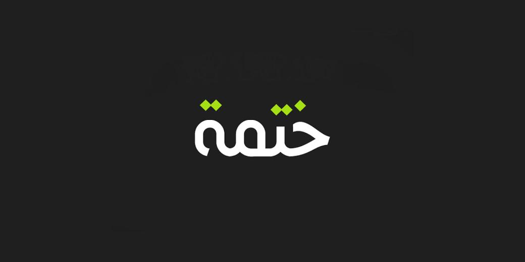 ختمة - تطبيق Khatmah - ختمة يساعدك في ختم القرآن الكريم في المدة التي ترغب بها