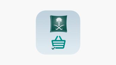 1200x630wa 1 5 - تطبيق تقديم بلاغ مخالفة تجارية المقدم من وزارة التجارة لتقديم البلاغات للمخالفات التجارية