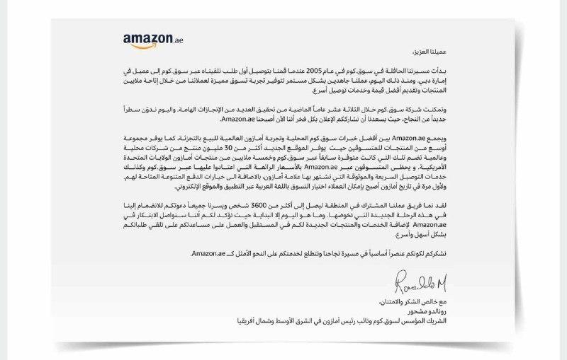 ae11e042 194d 4651 a54f f0e25c6547b6 1 - متجر سوق دوت كوم يعلن عن تحوله رسمياً إلى Amazon.ae كجزء من شركة أمازون