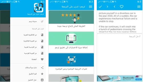 33 1 - تطبيق Targem - Training on translation يدربك على الترجمة بطريقة احترافية