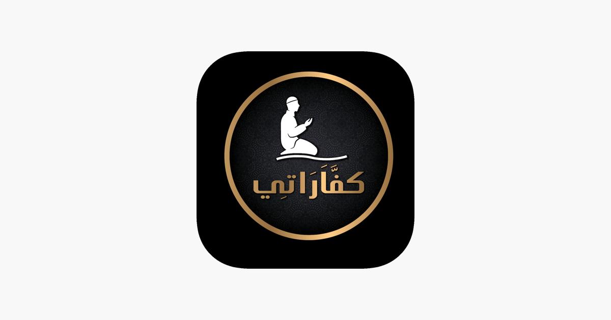 1200x630wa - تطبيق كفارة - Kaffarah يتيح لك خدمات كثيرة مثل شراء الأضاحي وتوزيع الذبائج وغيرهم