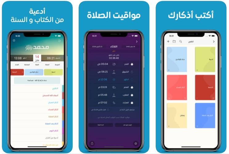 2019 10 15 05 55 22 Window - تطبيق أذكار الصباح والمساء وأدعية الأحوال وحصن المسلم