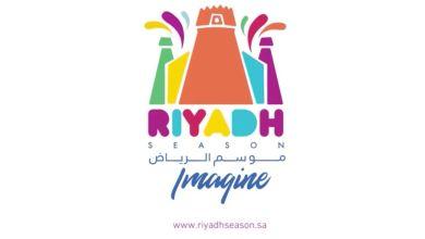 Photo of تطبيق Riyadh Season لمتابعة جميع فعاليات موسم الرياض