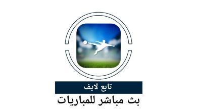 Photo of تطبيق تابع لايف لمتابعة أخبار كرة القدم ومشاهدة المباريات العالمية والأوروبية مباشر