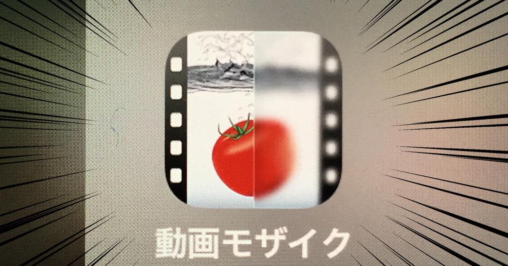 icon 1 - تطبيق Video Mosaic لطمس الوجوه وأي شيء تختاره في الفيديوهات