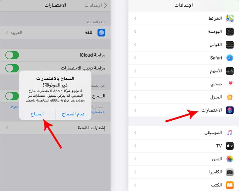2 1 - تعرّف على طريقة إضافة اختصارات غير موثوقة لتطبيق Shortcuts على الآيفون