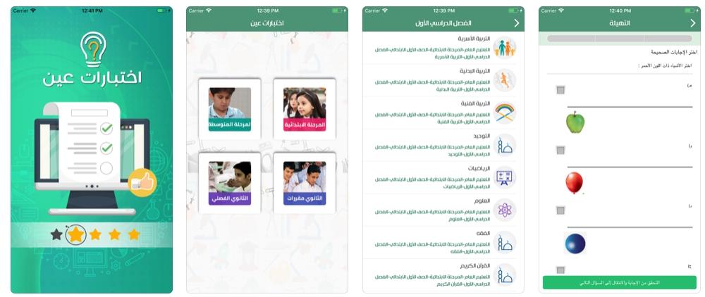 2019 12 14 09 50 37 Window - تطبيق اختبارات عين يقدم اختبارات جاهزة للطلاب في كافة المراحل التعليمية بالمملكة السعودية