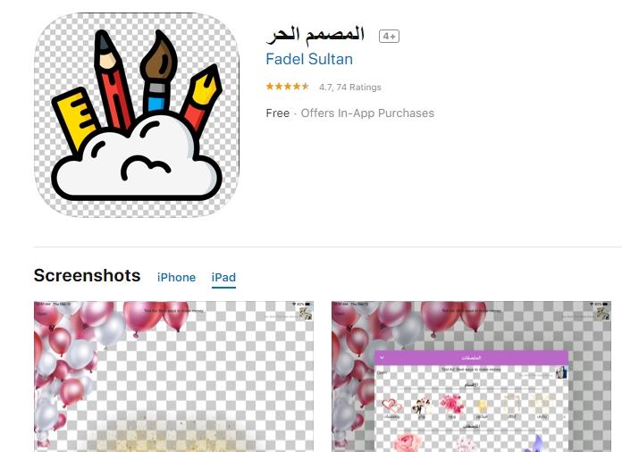 2019 12 16 11 59 58 Window - تطبيق المصمم الحر للكتابة على الصور بالخطوط العربية وإضافة ملصقات