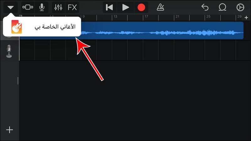 3 2 - تعرّف على طريقة إنشاء نغمة خاصة للآيفون مجاناً بدون آيتونز أو كمبيوتر