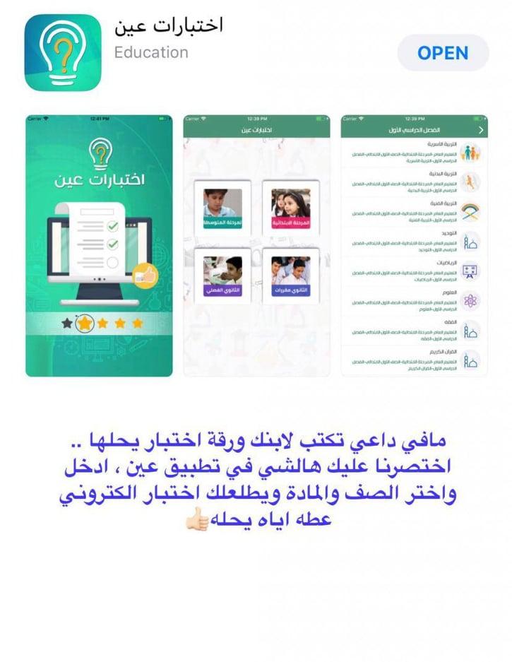 78982778 626418408100582 3317725488696262656 n - تطبيق اختبارات عين يقدم اختبارات جاهزة للطلاب في كافة المراحل التعليمية بالمملكة السعودية