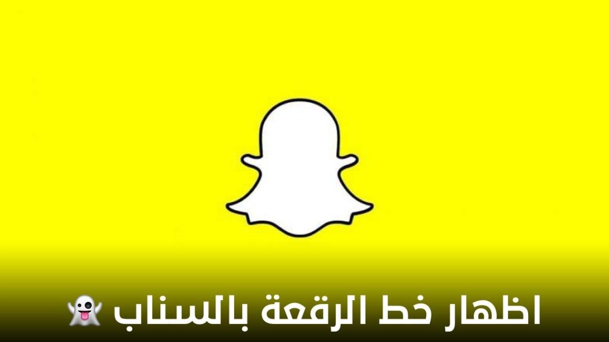 maxresdefault - كيف تحصل على الخطوط العربية الجديدة في سناب شات على آيفون