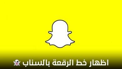 Photo of كيف تحصل على الخطوط العربية الجديدة في سناب شات على آيفون