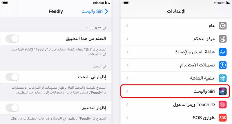 1 2 - تعرّف على طريقة إخفاء التطبيقات كليا على آيفون (في 5 خطوات)