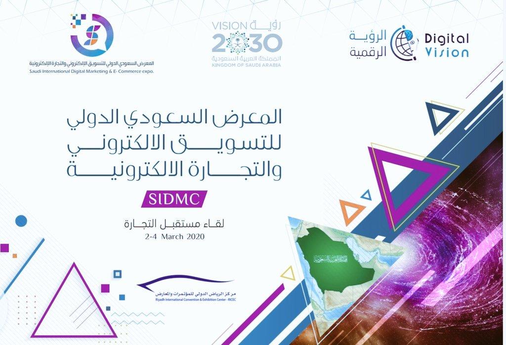 EIav 8PWoAU3Pzq - الإعلان عن موعد المعرض السعودي الدولي للتسويق الإلكتروني والتجارة الإلكترونية المُقام في الرياض