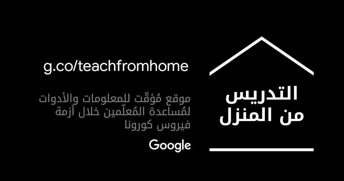 photo ٢٠٢٠ ٠٣ ٢٥ ٠٩ ٥٧ ١٥ - جوجل تطلق موقع عربي للدراسة من المنزل
