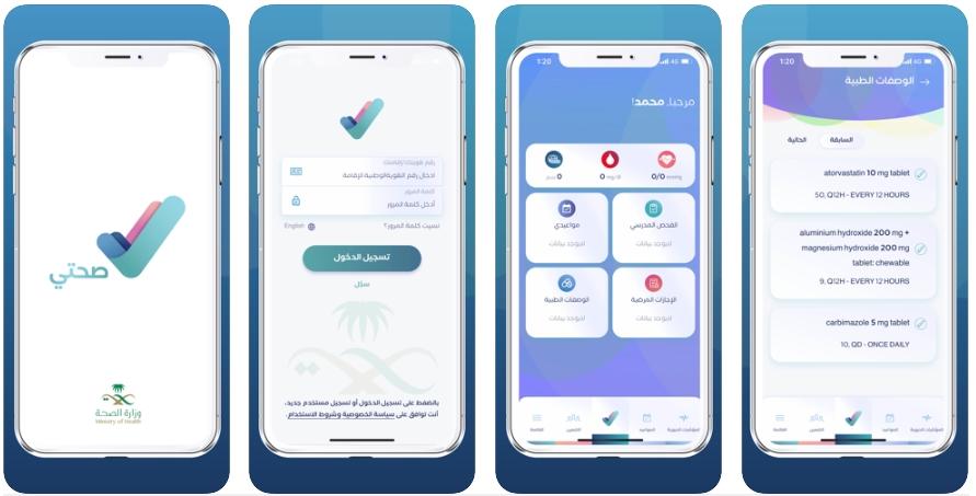 2020 04 09 10 15 46 Window - تطبيق صحتي يقدم الخدمات الصحية المختلفة في المملكة بإشراف من وزارة الصحة