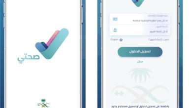 صورة تطبيق صحتي يقدم الخدمات الصحية المختلفة في المملكة بإشراف من وزارة الصحة