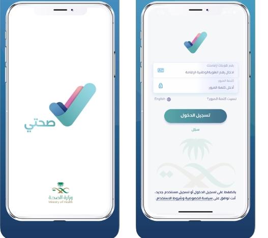 2020 04 09 10 18 09 Window - تطبيق صحتي يقدم الخدمات الصحية المختلفة في المملكة بإشراف من وزارة الصحة