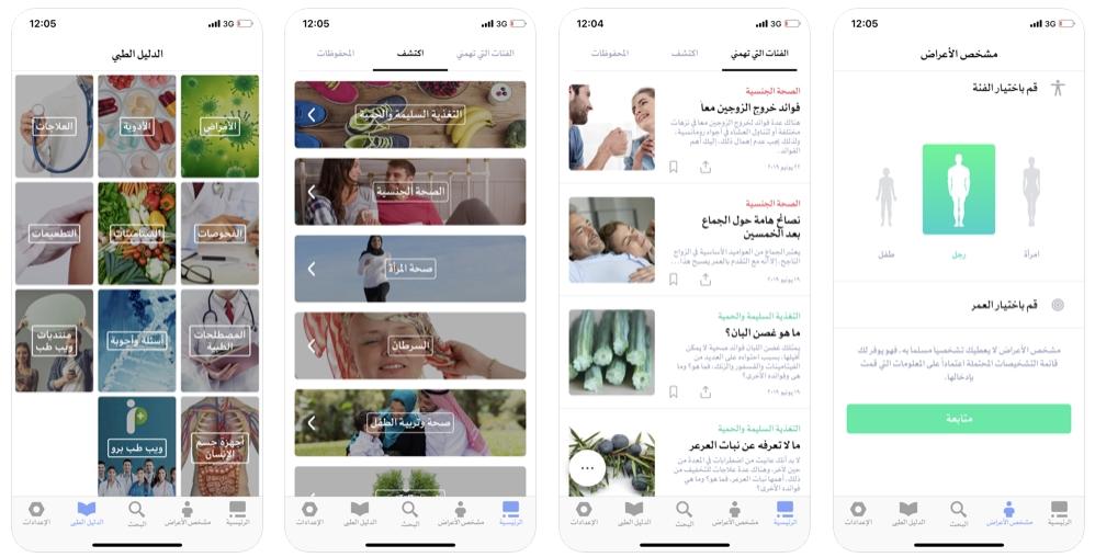 2020 04 09 10 58 02 Window - تطبيق ويب طب يقدم معلومات وأخبار صحية موثوقة للمستخدم العربي