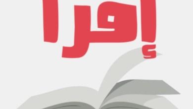 صورة تطبيق إقرأ يضم أكبر مكتبة إلكترونية للكتب المجانية