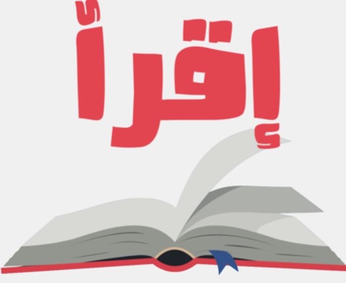 2020 04 09 12 59 08 Window - أفضل تطبيقات القراءة والبودكاست لتنمية ثقافتك ومهاراتك