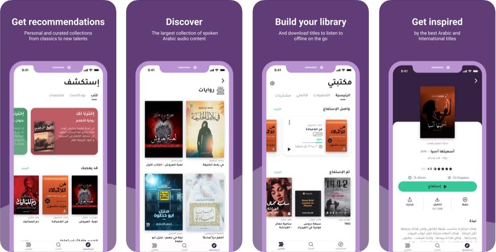 2020 04 10 11 14 44 Window - تطبيق كتاب صوتي يضم مئات الكتب الصوتية التي يمكنك الاستماع إليها بدون إنترنت
