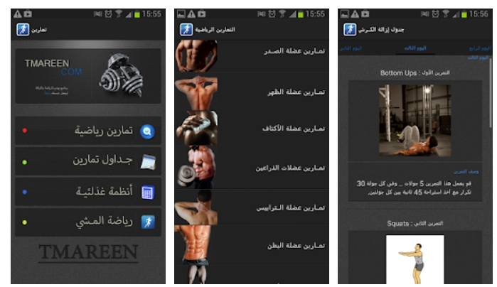 2020 04 14 12 15 58 Window - تطبيق تمارين يهتم باللياقة والرشاقة وكمال الأجسام باللغة العربية