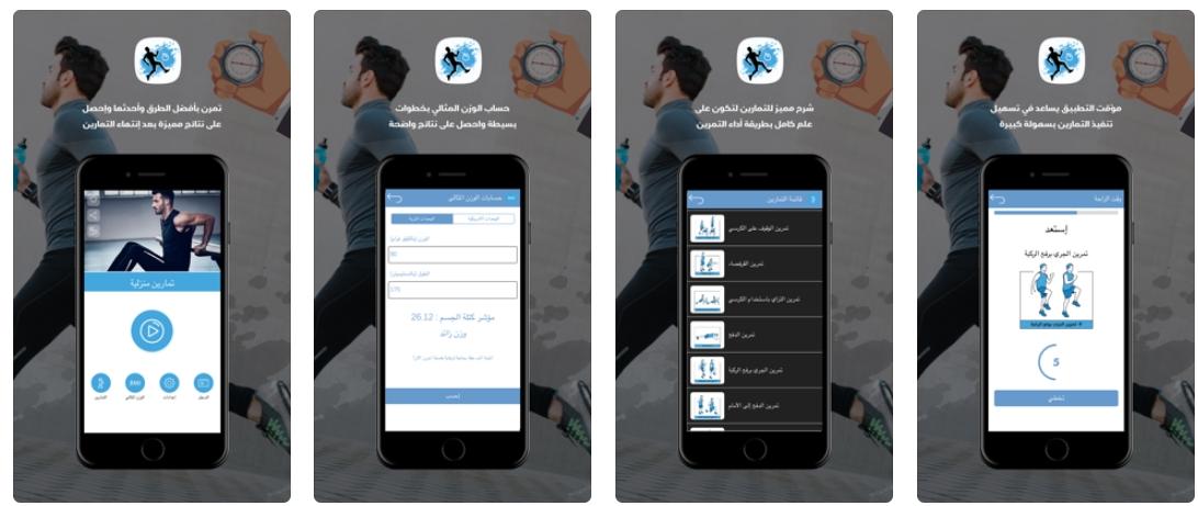 2020 04 14 12 53 45 Window - تطبيق تمارين منزلية يشرح أفضل التمارين بدون معدات ويتتبع الوزن