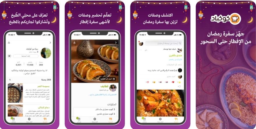2020 04 25 18 09 21 Window - تطبيق كوكباد لأفضل وصفات الطبخ في رمضان 2020