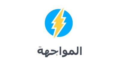 صورة لعبة المواجهة لتحدي لاعبين عرب بالإجابة على أسئلة عامة