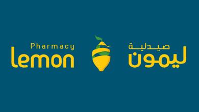 صورة تطبيق صيدليات ليمون لطلب الدواء في الرياض و القصيم وحفر الباطن