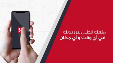 صورة تطبيق مجموعة دكتور سليمان الحبيب الصحية الشهيرة بالشرق الأوسط