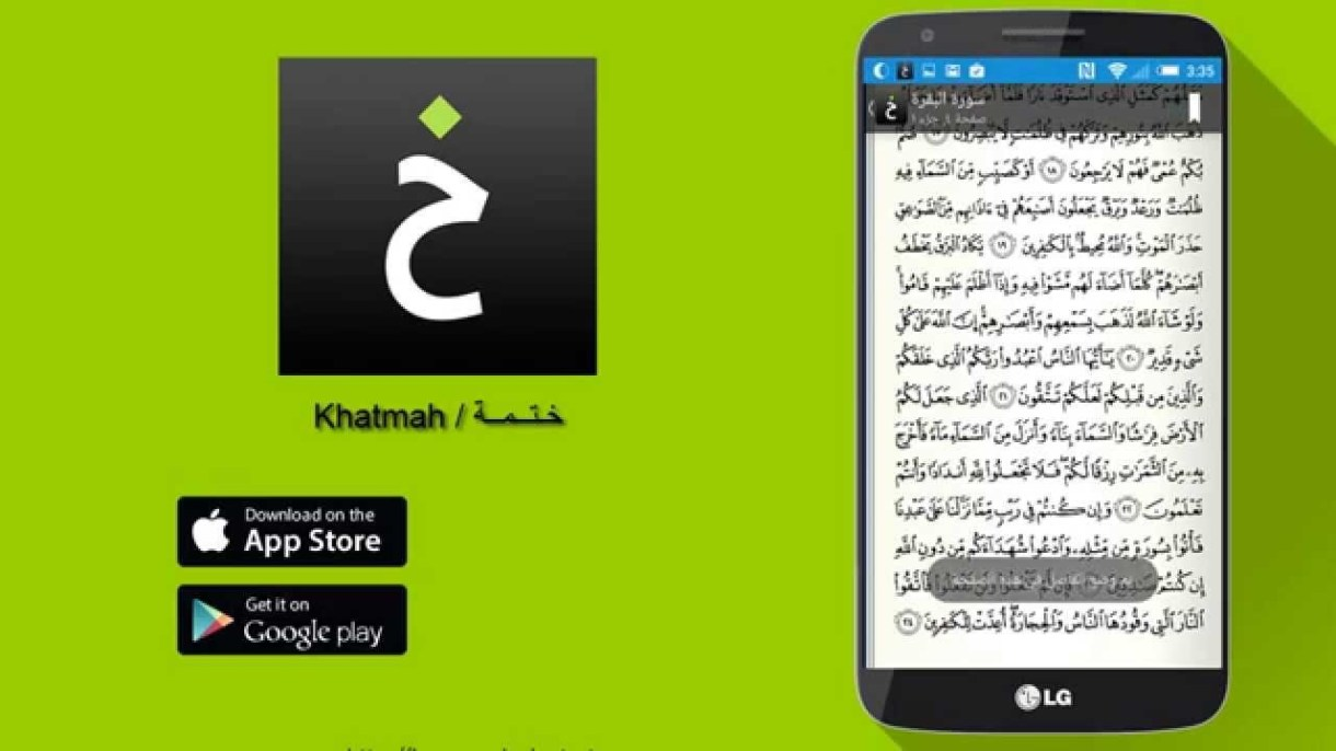 maxresdefault 4 - تطبيق ختمة يساعدك على ختم القرآن مرة أو أكثر خلال رمضان