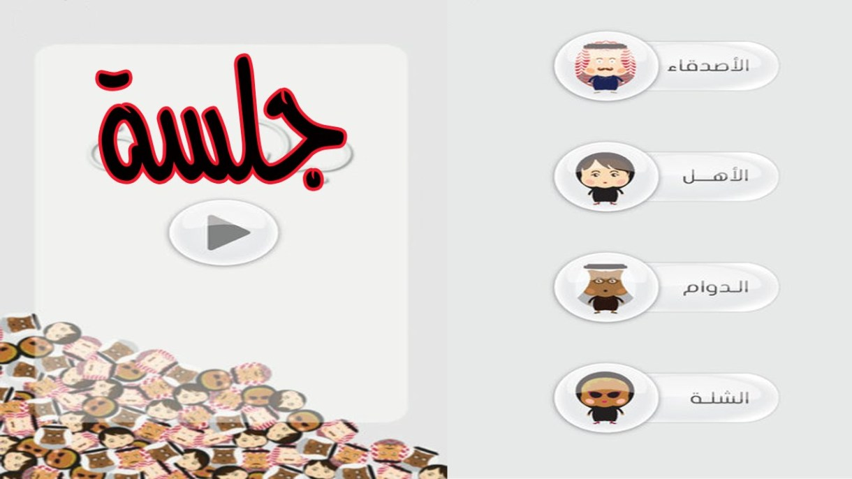 maxresdefault 5 - تطبيق جلسة - لتسلية نفسك وللعب مع أهلك في البيت