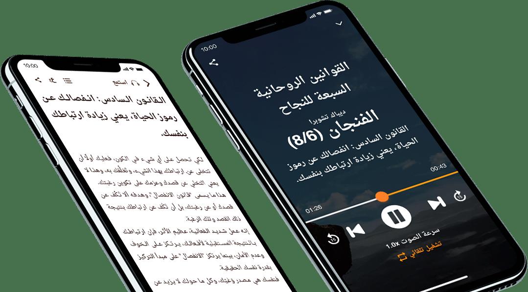 phones - تطبيق فناجين يساعدك على اكتشاف الكتب بتلخيص أفكار الكتاب في دقائق